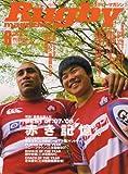 Rugby magazine (ラグビーマガジン) 2008年 06月号 [雑誌]
