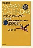マヤン・カレンダー―13の月の暦