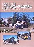 発掘カラー写真 1950・1960年代鉄道原風景 海外編