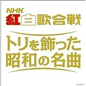 (決定盤)NHK紅白歌合戦 トリを飾った昭和の名曲