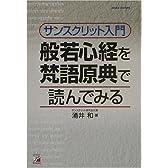 サンスクリット入門 般若心経を梵語原典で読んでみる   アスカカルチャー