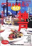 Hanako WESTちびおいしい神戸—神戸&阪神間グルメ情報最新版! (Magazine House mook)