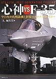 心神vsF‐35―空自次世代戦闘機と世界のステルスファイター