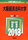大阪経済法科大学 (2013年版 大学入試シリーズ)