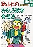 秋山仁のおもしろ数学発想法 戦略編〈1〉―中学生から大人まで
