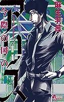 今際の国のアリス(17) (少年サンデーコミックス)