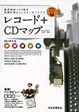 レコード+CDマップ '11-'12