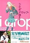 うさぎドロップ 第8巻 2010年10月08日発売