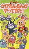 それいけ!アンパンマン ☆だいすき☆キャラクター☆シリーズ VOL.26「かびるんるんがやってきた!」 [VHS]