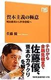 資本主義の極意―明治維新から世界恐慌へ (NHK出版新書 479)