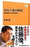 資本主義の極意明治維新から世界恐慌へ NHK出版新書