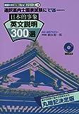 日本的事象英文説明300選—通訳案内士国家試験に出る
