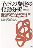 子どもの発達の行動分析