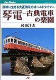 琴電-古典電車の楽園 (JTBキャンブックス)