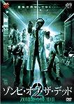 ゾンビ・オブ・ザ・デッド 2 [DVD]