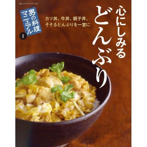 心にしみるどんぶり (ORANGE PAGE BOOKS 男の料理マニュアル 1)