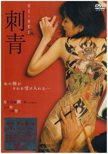 刺青 SI-SEI [DVD]