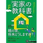 実家の教科書 by suumo (リクルートムック)