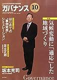 月刊ガバナンス 2015年 10 月号 [雑誌]