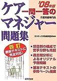 一問一答のケアマネジャー(介護支援専門員)問題集 '08年版 (2008)