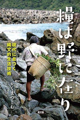 糧は野に在り: 現代に息づく縄文的生活技術