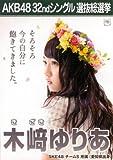 AKB48 公式生写真 32ndシングル 選抜総選挙 さよならクロール 劇場盤 【木崎ゆりあ】