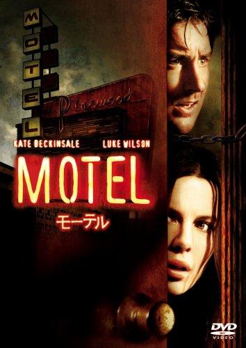 モーテル [DVD]