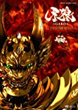 牙狼<GARO>~RED REQUIEM~[DVD]