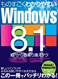 ものすごくわかりやすいWindows8.1 XPからの乗り換えテク (三才ムックvol.686)