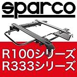 SPARCOシート対応 シートレール ホンダ ビート PP1型 右席用  R100,R333シリーズ対応(リクライニングレバー付きシート)