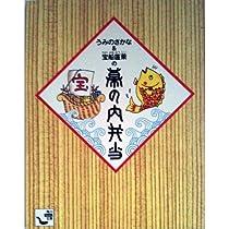 うみのさかな&宝船蓬莱の幕の内弁当 (角川mini文庫 (67))