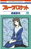 フルーツバスケット 20 (花とゆめコミックス)