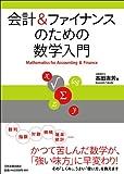 公認会計士高田直芳:電通問題に見るサービス残業その定性分析と定量分析