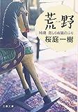 荒野の恋 / 桜庭 一樹 のシリーズ情報を見る