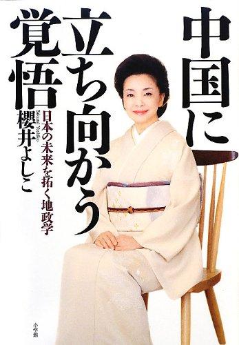 中国に立ち向かう覚悟: 日本の未来を拓く地政学