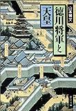 徳川将軍と天皇 (中公文庫)