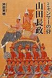 ミャンマーの侍 山田長政 侍の末裔と古文書が語る長政残党伝説