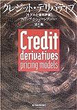 クレジット・デリバティブ―モデルと価格評価