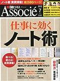 日経ビジネス Associe (アソシエ) 2012年 07月号 [雑誌]