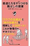 若造たちをたまにやっつける飛ばしの授業 (ゴルダイジェスト新書)