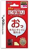 任天堂公式ライセンス商品 ピタ貼り for ニンテンドーDSi LL