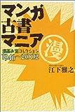 マンガ古書マニア—漫画お宝コレクション1946~2002