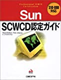 Sun SCWCD認定ガイド—310‐080対応