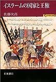 イスラームの国家と王権 (世界歴史選書)