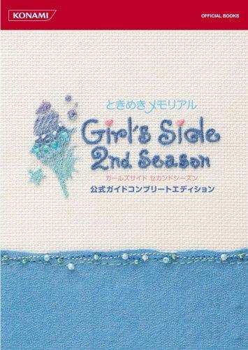 ときめきメモリアル Girl's Side 2nd Season 公式ガイドコンプリートエディション (KONAMI OFFICIAL BOOKS)