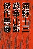 海野十三戦争小説傑作集 (中公文庫)
