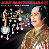 マツケンサンバII リミックストラックス(リミックスCD+特典DVD)