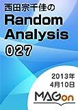 西田宗千佳のRandom Analysis 第027号[2013年04月10日発行] (MAGon)