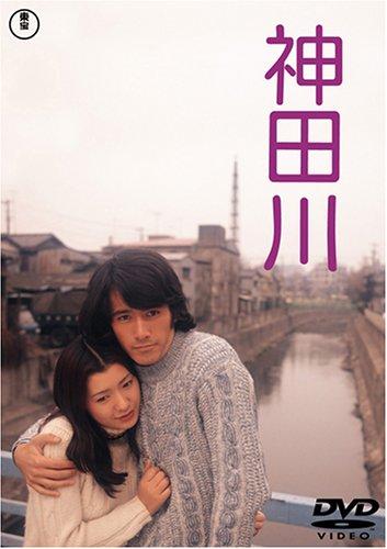 神田川 [DVD]