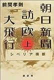 朝日新聞訪欧大飛行 -大正ロマン冒険飛行時代の男たち 上